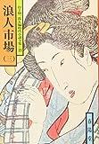浪人市場 3 (山手樹一郎長編時代小説全集)