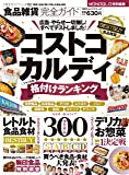 【完全ガイドシリーズ122】 食品雑貨完全ガイド (100%ムックシリーズ)