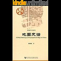 地图史话 (中国·史话思想学术系列)