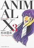 ANIMAL X 3 (あすかコミックスDX)