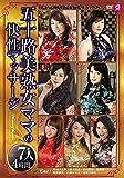 五十路美熟女ママの快性マッサージ 7人4時間 Mellow Moon(メロウムーン) [DVD]