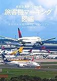 成田空港さくらの山発 旅客機マーキング図鑑 (イカロス・ムック)