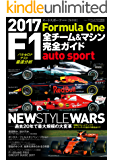 AUTOSPORT (オートスポーツ) 特別編集 F1全チーム&マシン完全ガイド 2017 [雑誌] AUTOSPORT特別編集