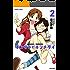 ギンダラとキンメダイ (2) (バンブーコミックス 4コマセレクション)