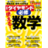 週刊ダイヤモンド 2018年6/30号 [雑誌]