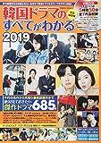 韓国ドラマのすべてがわかる 2019 (COSMIC MOOK)