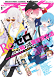 【電子版】月刊コミックアライブ 2020年1月号 [雑誌]