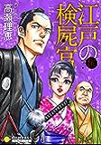 江戸の検屍官(5) (コンパスコミックス)