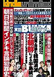 実話BUNKA超タブー vol.31【電子普及版】 [雑誌]