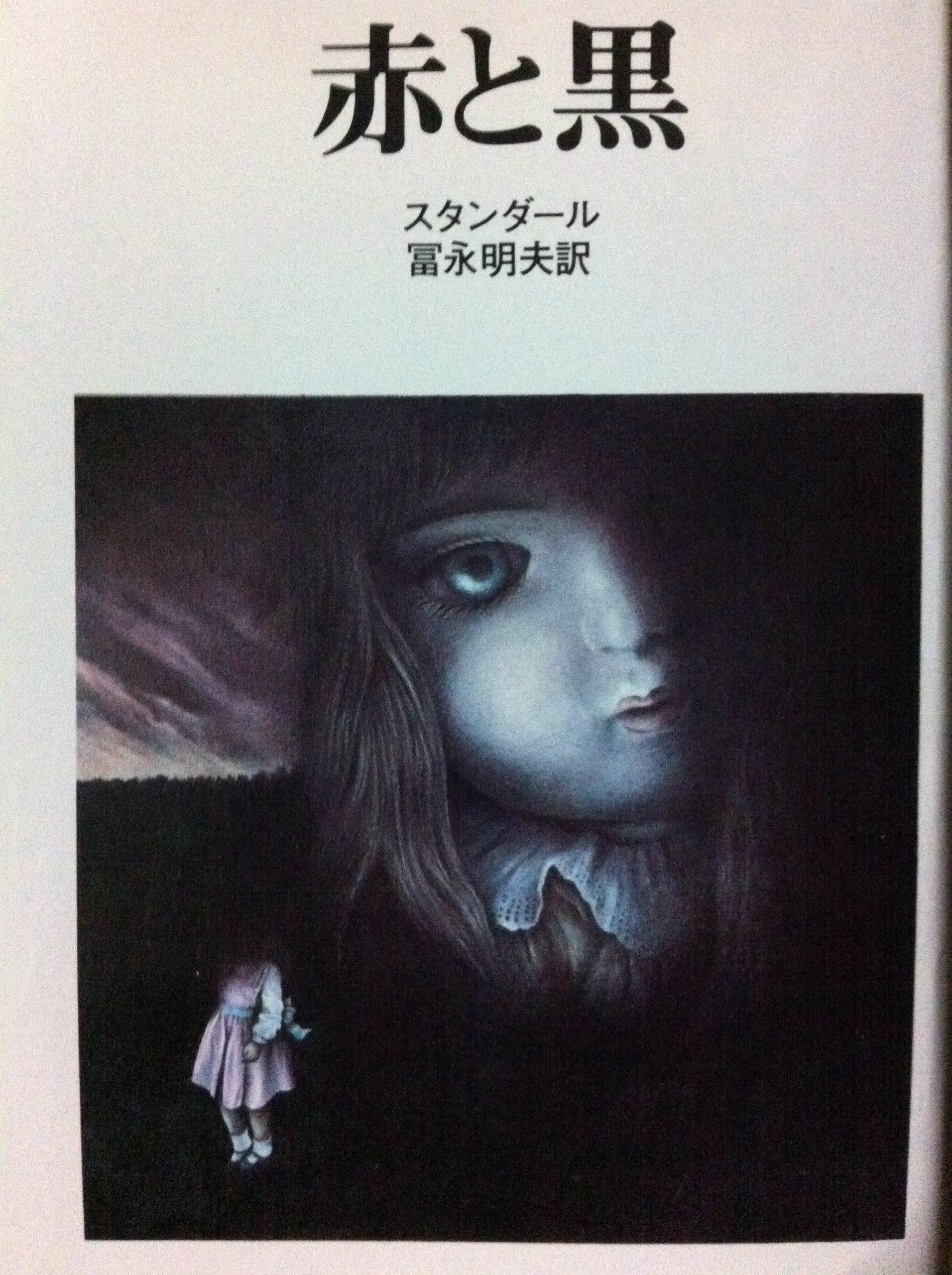 赤と黒 (1977年) (Chikuma class...
