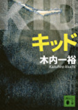 キッド (講談社文庫)