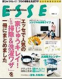 エッセで人気の「家じゅうキレイ!プロの掃除&洗濯ワザ」一冊にまとめました 別冊ESSE とっておきシリーズ