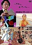 新 SとM episode2 [DVD]