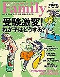 プレジデントFamily(ファミリー)2018年04月号(2018春号:受験激変! わが子はどうする?)