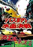 バス釣り水面決戦 カエルVSネズミ (デスマッチ開幕! ! フロッグ対野良ネズミ)