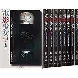 電影少女 文庫版 コミック 全9巻完結セット (集英社文庫―コミック版)