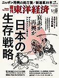 週刊東洋経済 2019年1/19号 [雑誌](衰退か再興か 日本の生存戦略)