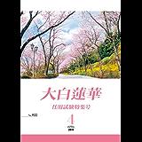大白蓮華 2018年 4月号