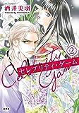 セレブリティ・ゲーム (2) (ジュールコミックス)