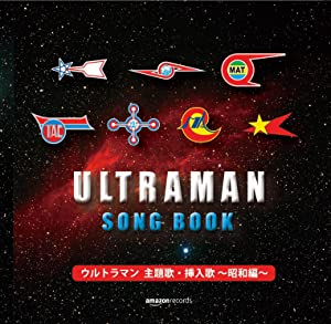 【Amazon.co.jp限定】ウルトラマン 主題歌・挿入歌〜昭和編〜 CD