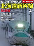 北海道新幹線の旅 2016年 04 月号 [雑誌]: 旅と鉄道 増刊