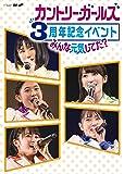 カントリー・ガールズ 3周年記念イベント~みんな元気してた?~ [DVD]
