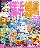 まっぷる 横浜・鎌倉 (マップルマガジン 関東 12)