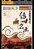 中国最美的100传世名画 (图说天下/国学书院系列 17)