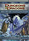 ダンジョンズ&ドラゴンズ 第4版 サプリメント ネヴァーウィンター・キャンペーン・セッティング