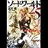 ソード・ワールド2.5 ルールブックI (富士見ドラゴンブック)