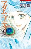 マダム・プティ 9 (花とゆめコミックス)