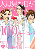 人は見た目が100パーセント(5) (BE・LOVEコミックス)
