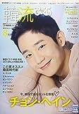 韓流ぴあ 2018年 08 月号 [雑誌]: 月刊スカパー! 別冊
