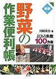 新版 野菜の作業便利帳: よくある失敗100ヵ条