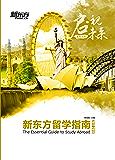 2017—2018新东方留学指南
