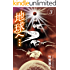 地球へ…[カラーイラスト完全版デジタルエディション] 3巻