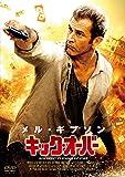 キック・オーバー [DVD]