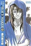 新撰組異聞 PEACE MAKER 2 (マッグガーデンコミックス)