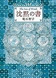 沈黙の書 (創元推理文庫)