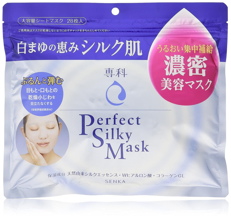 【資生堂】専科 パーフェクトシルキーマスクのサムネイル