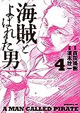 海賊とよばれた男(4) (イブニングコミックス)