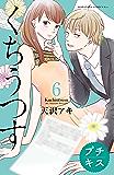 くちうつす プチキス(6) (Kissコミックス)