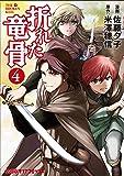 折れた竜骨 4 (ファミ通クリアコミックス)