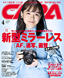 CAPA 2019年4月号 [雑誌]