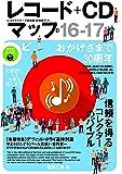 レコード+CDマップ16-17