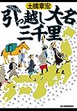 引っ越し大名三千里 (ハルキ文庫)