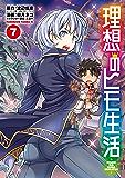 理想のヒモ生活(7) (角川コミックス・エース)