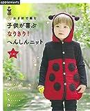 かぎ針で編む 子供が喜ぶ なりきり!  へんしんニット (アサヒオリジナル)