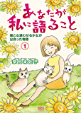 あなたが私に語ること 猫と心通わせる少女が出会った物語(1) (ねこぱんちコミックス)