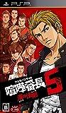 喧嘩番長5 ~漢の法則~ - PSP